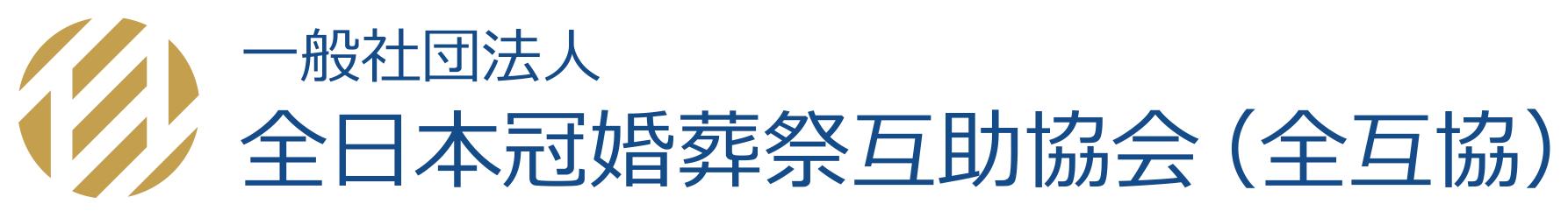 一般社団法人 全日本冠婚葬祭互助協会