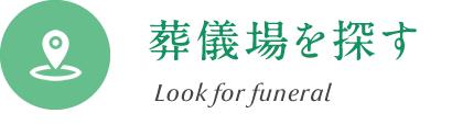 葬儀場を探す