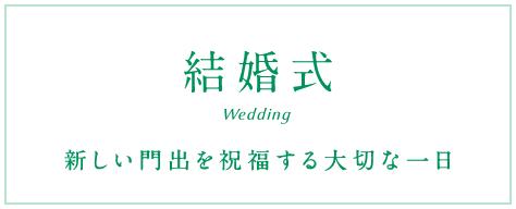 結婚式 新しい門出を祝福する大切な一日