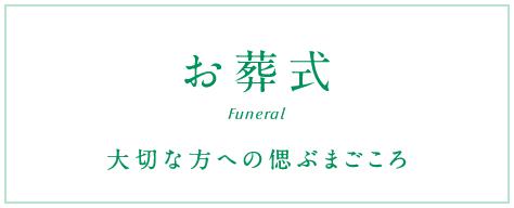 お葬式 大切な方への偲ぶまごころ