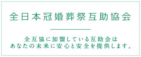 全日本冠婚葬祭互助協会 全互協に加盟している互助会はあなたの未来に安心と安全を提供します。