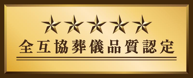 葬儀品質認定制度