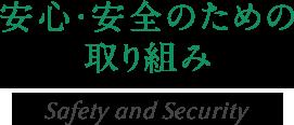 安心・安全のための取り組み